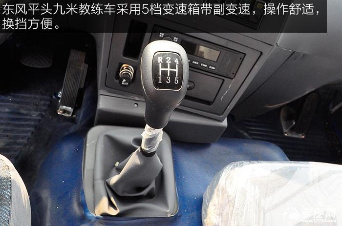 东风平头九米教练车五档变速杆