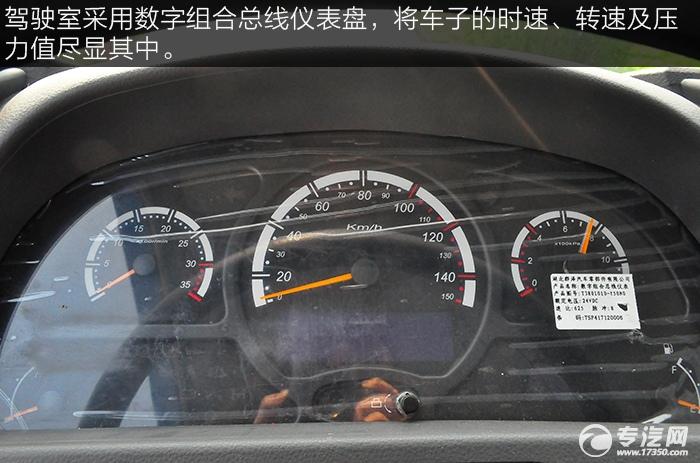 东风平头九米教练车仪表盘