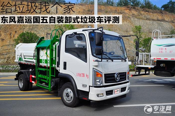 给垃圾找个家 东风嘉运国五自装卸式垃圾车评测