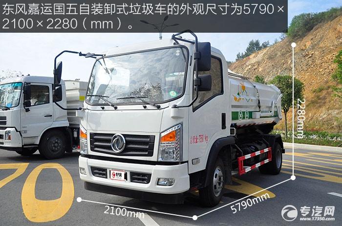 东风嘉运国五自装卸式垃圾车的外观尺寸为5790×2100×2280(mm)