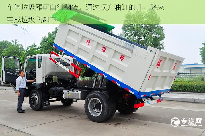 争做环保先锋大运奥普力排半自卸式垃圾车评测之上装篇车翻转.jpg