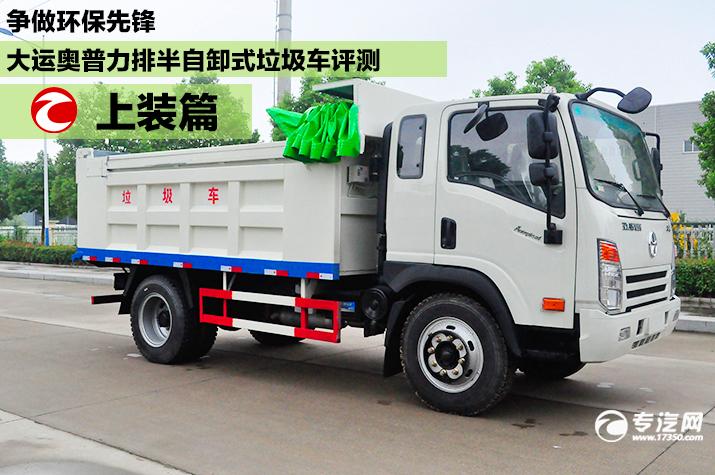 争做环保先锋大运奥普力排半自卸式垃圾车评测之上装篇主图.jpg