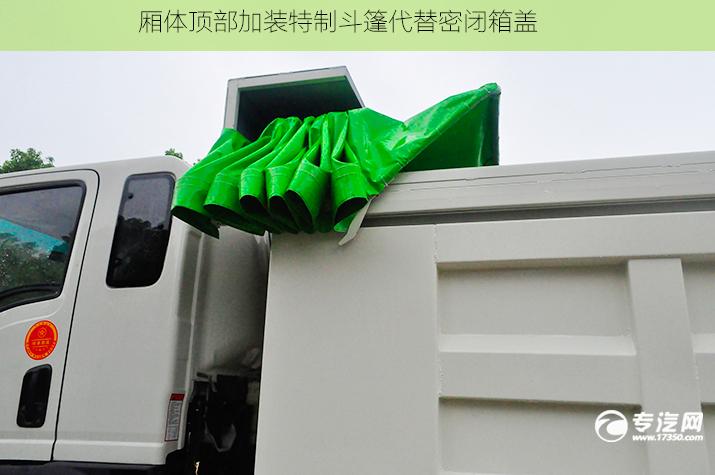 争做环保先锋大运奥普力排半自卸式垃圾车评测之上装篇斗篷.jpg