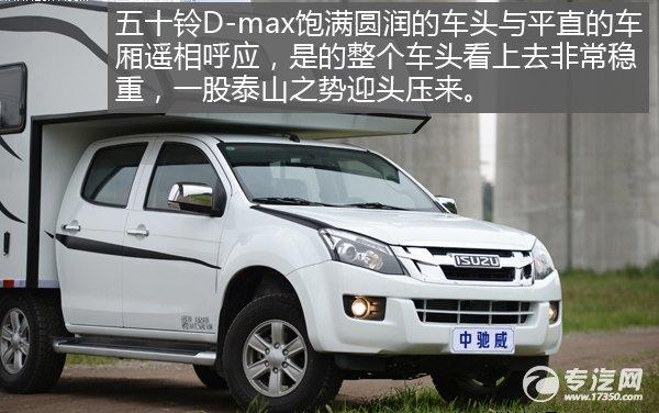 中�Y威威越房�D-max��^
