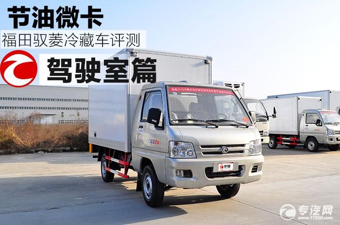 福田驭菱冷藏车评测之驾驶室篇