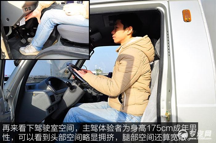 福田驭菱冷藏车驾驶室空间