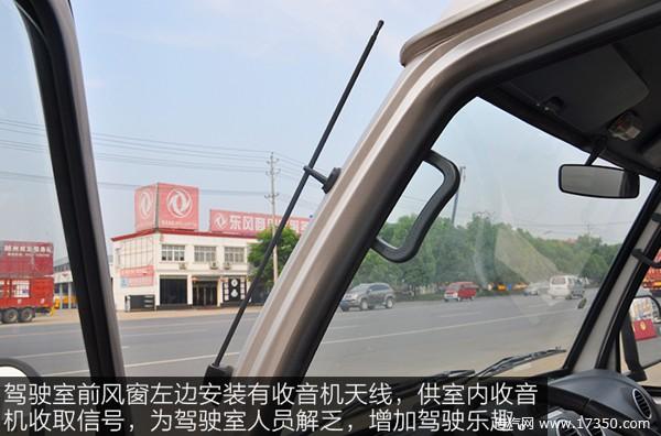 东风小霸王冷藏车收音机天线