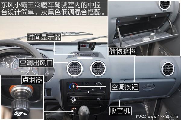 东风小霸王冷藏车驾驶室中控台