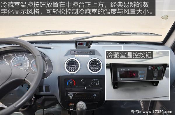 东风小霸王冷藏车冷藏室温控按钮