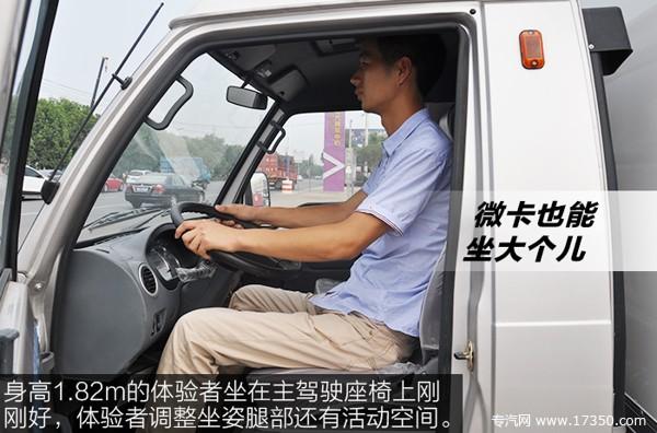 东风小霸王冷藏车体验者体验驾驶座