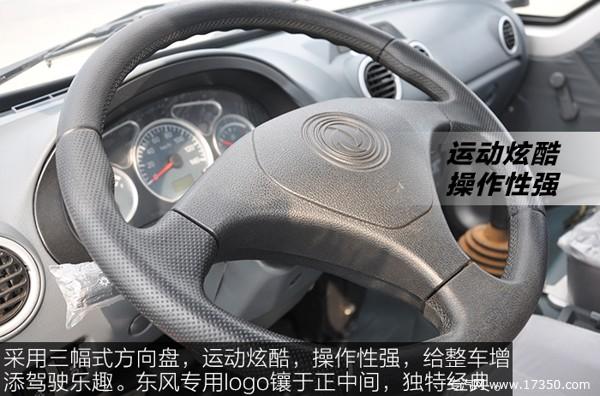 东风小霸王冷藏车三幅式方向盘