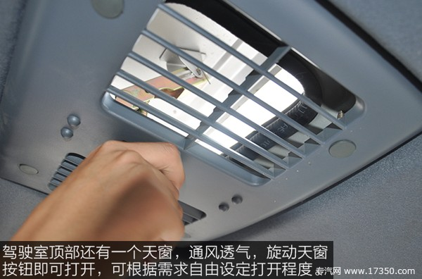 东风小霸王冷藏车驾驶室天窗