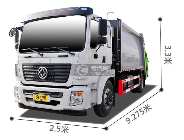 东风锦程12至14方压缩式垃圾车尺寸图