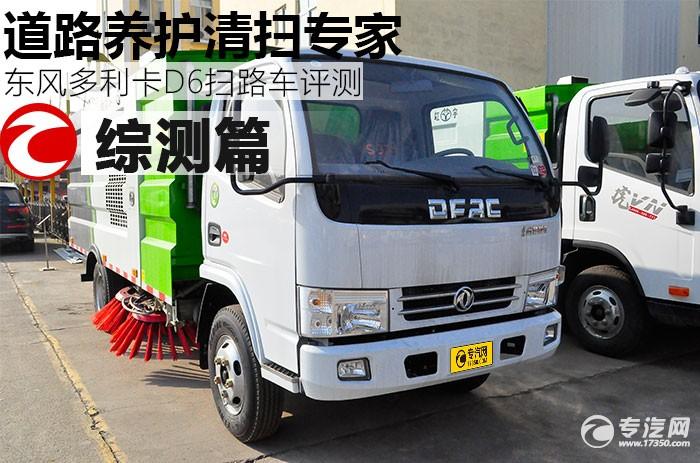道路养护清扫专家 东风多利卡D6扫路车评测之综测篇