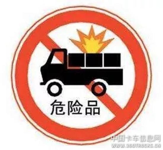 運輸危險品,這些細節需謹慎