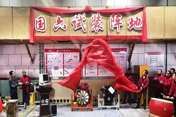 """""""国六试装阵地""""成立!东风康明斯又领先一步"""