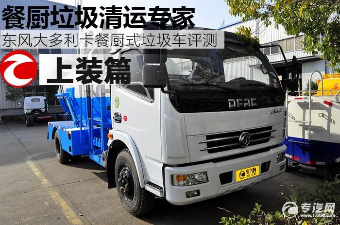 餐厨垃圾清运专家 东风大多利卡餐厨式垃圾车评测之上装篇