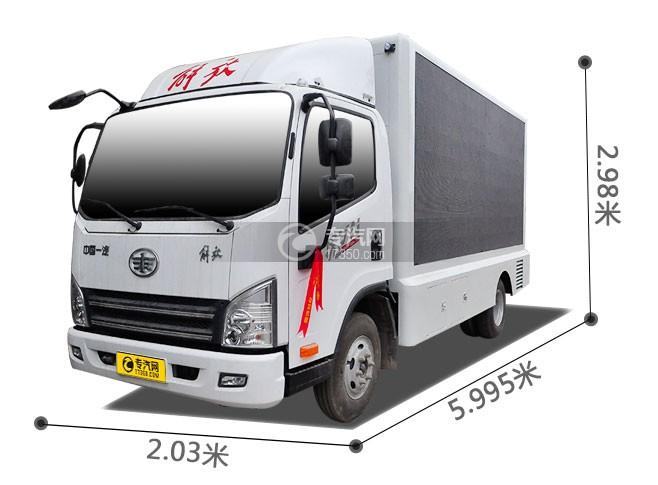 解放虎VN LED广告宣传车尺寸图