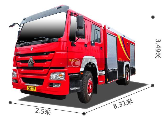 重汽豪沃单桥干粉泡沫联用消防车尺寸图