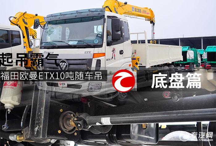 起吊霸气 福田欧曼ETX10吨随车吊评测之底盘篇