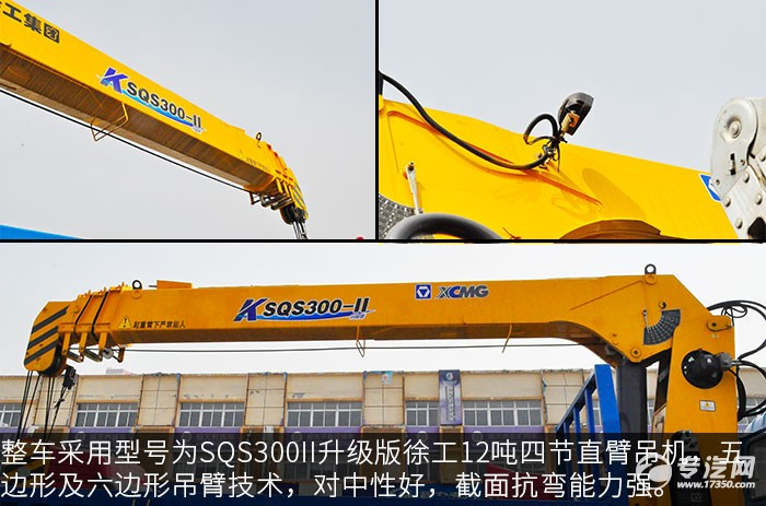 东风153小三轴徐工12吨直臂随车吊评测之上装吊机细节