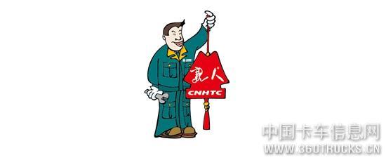 """中国重汽""""亲人""""服务20年,""""客户""""满意是关键"""