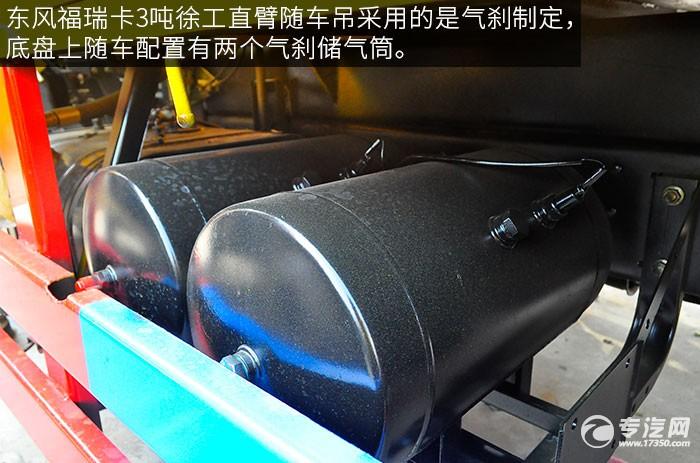 东风福瑞卡3吨徐工直臂随车吊评测之底盘储气罐