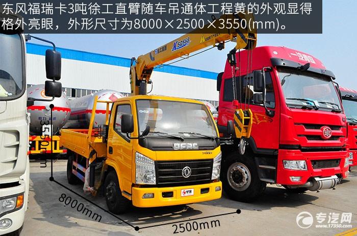 东风福瑞卡3吨徐工直臂随车吊评测之外观