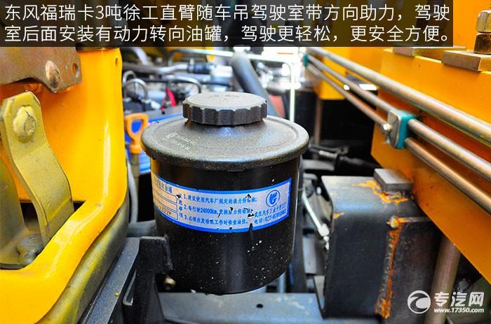 东风福瑞卡3吨徐工直臂随车吊评测之底盘方向助力