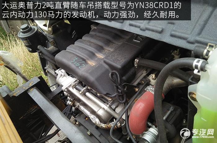 大运奥普力2吨直臂随车吊评测之底盘发动机