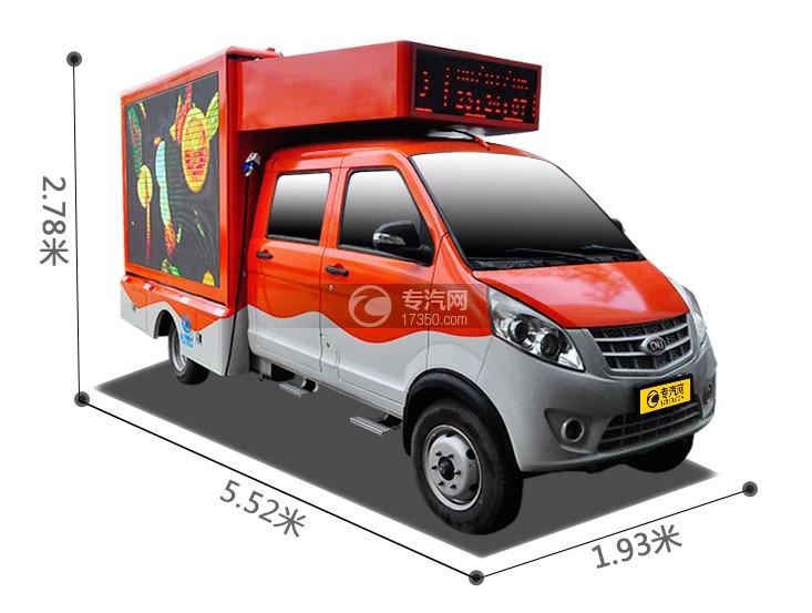 南骏LED广告宣传车尺寸图