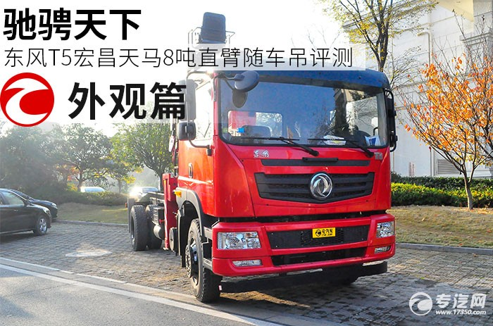 东风T5宏昌天马8吨直臂随车吊评测之外观