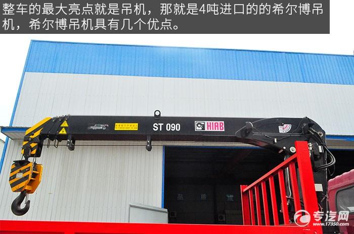 江淮骏铃希尔博4吨直臂随车吊评测之外观吊机