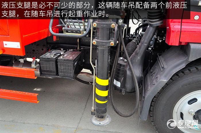 江淮骏铃希尔博4吨直臂随车吊评测之外观支腿