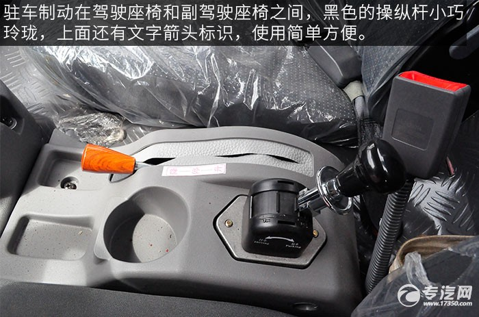 江淮骏铃希尔博4吨直臂随车吊评测之驾驶室驻车制动