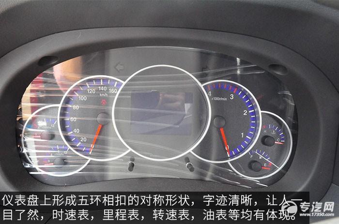 江淮骏铃希尔博4吨直臂随车吊评测之驾驶室仪表盘