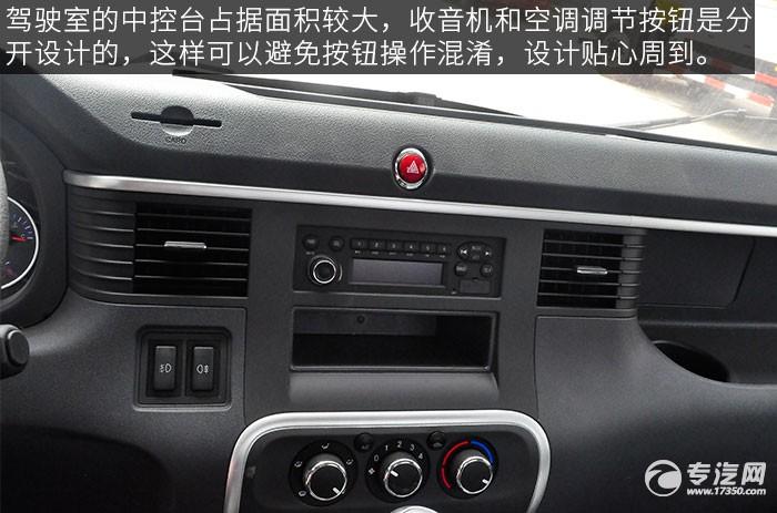 江淮骏铃希尔博4吨直臂随车吊评测之驾驶室中控台