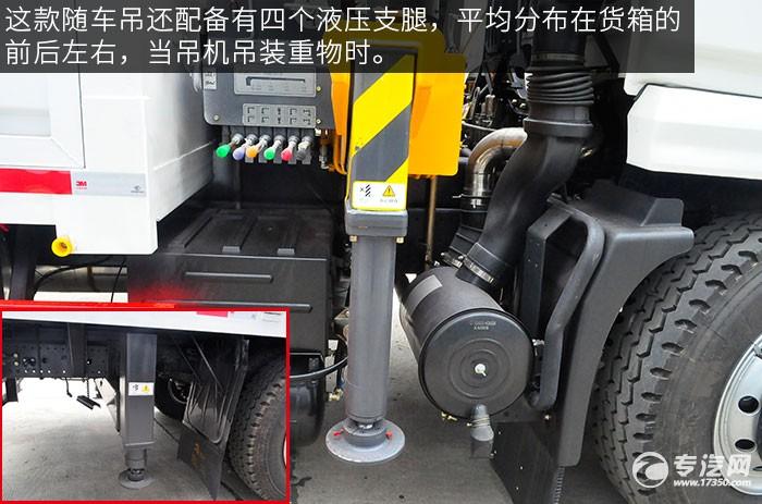 东风D913徐工6.3吨直臂随车吊评测之上装支腿