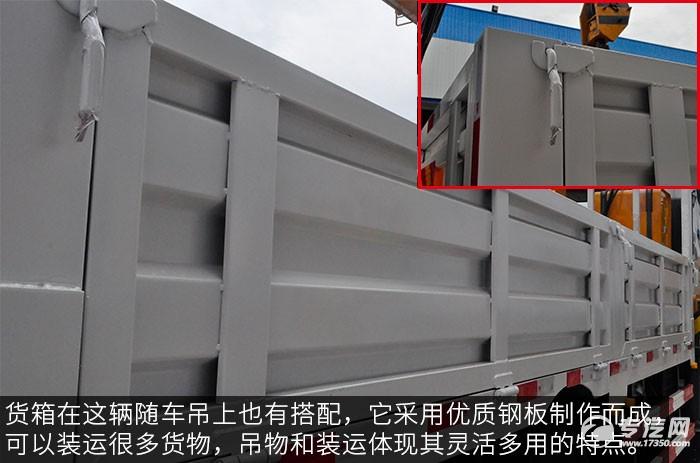 东风D913徐工6.3吨直臂随车吊评测之上装货箱细节