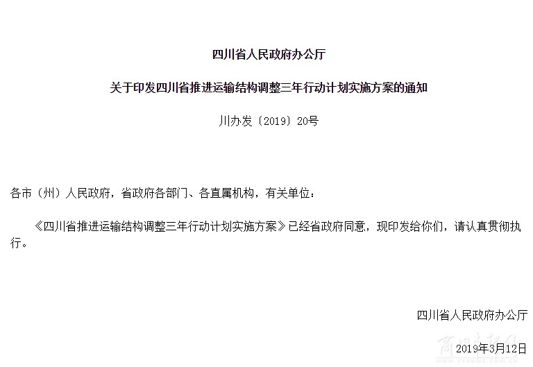 明年底 四川货车高速超限超载率不超0.5%