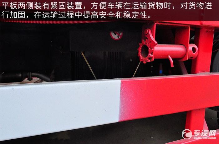 大运征途平板运输车紧固装置
