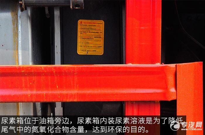 陕汽轩德X6前四后八平板运输车尿素箱
