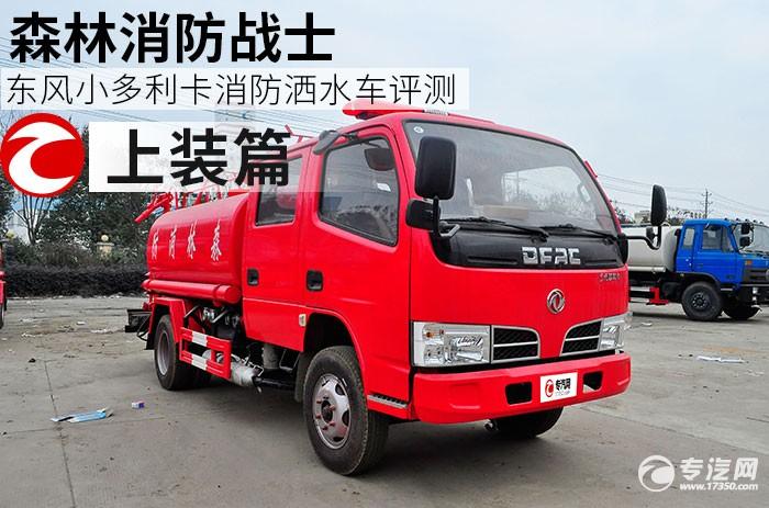 森林消防战士 东风小多利卡消防洒水车评测之上装篇