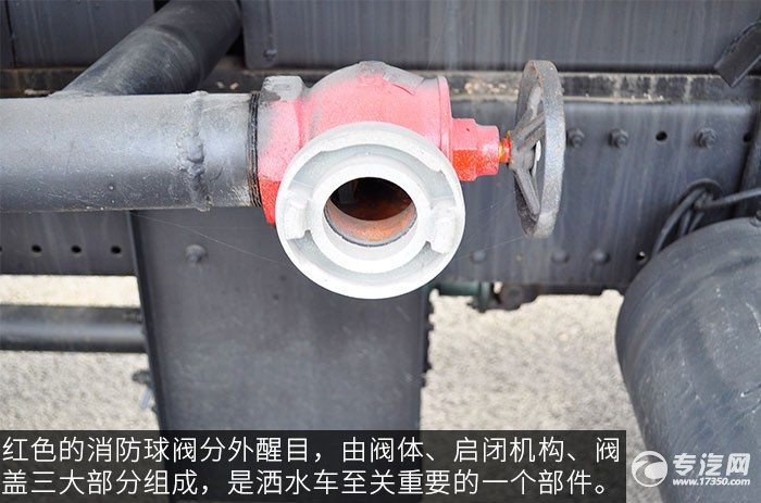 东风多利卡D9喷雾洒水车消防球阀