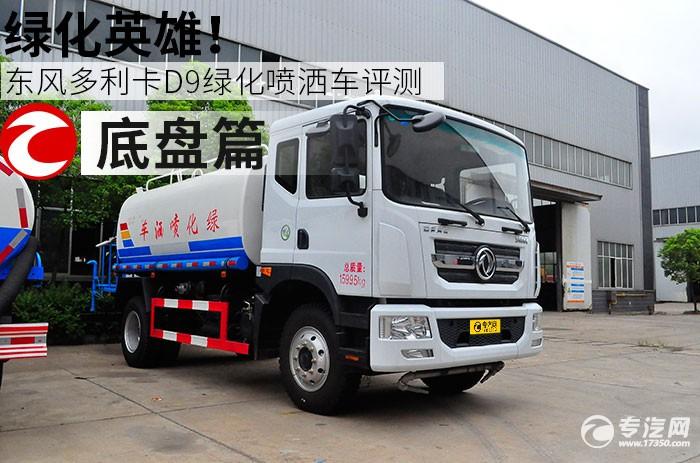 东风多利卡D9绿化喷洒车