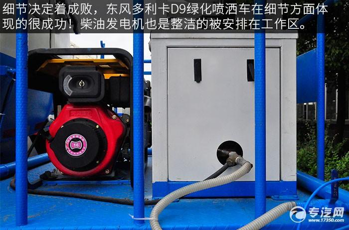 东风多利卡D9绿化喷洒车柴油发电机