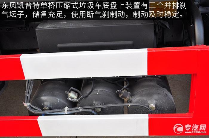 东风凯普特单桥压缩式垃圾车储气罐