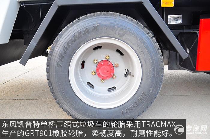东风凯普特单桥压缩式垃圾车轮胎