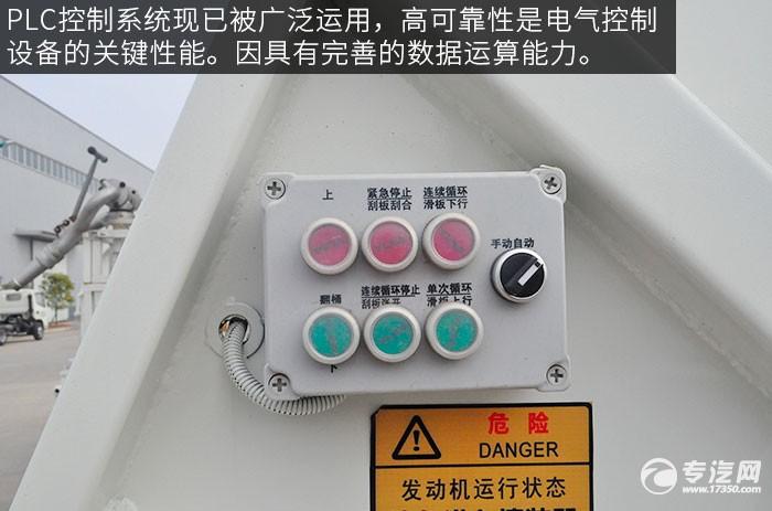 东风福瑞卡压缩式垃圾车按钮