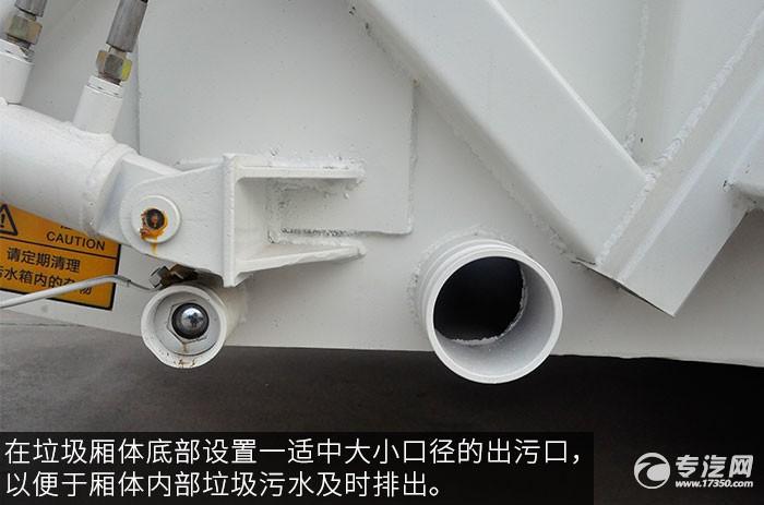 东风福瑞卡压缩式垃圾车出污口